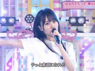 乃木坂46・4期生曲「I see…」賀喜遥香センターで初披露<乃木坂46時間TV>