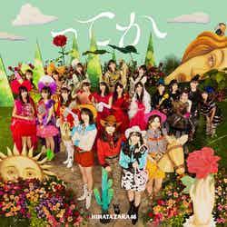 日向坂46 6枚目シングル「ってか」(10月27日発売)通常盤(提供写真)