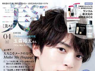 キスマイ玉森裕太表紙の「美ST」完売続出で緊急増刷決定 ジャニーズ1の透明肌披露