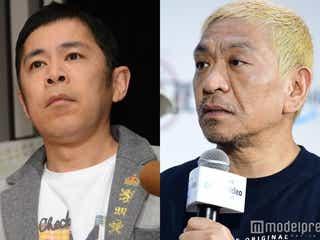 松本人志、岡村隆史の不適切発言にコメント「イエローカード以上、レッドカード未満」