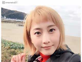 松井玲奈、金髪ショートに変身「衝撃」「別人」と驚き&絶賛の声殺到