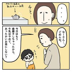 【#30】息子に牛乳の代わりに温かいお茶をあげた結果…「これは予想外」「1家に1台なーさん欲しい」