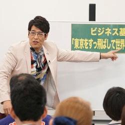 古坂大魔王、地方から世界へアピールする方法を伝授『芸人先生』
