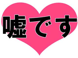 【悲報】4/2は「トゥルーエイプリル」真実の愛を告白する日? → エイプリルフールの嘘でした