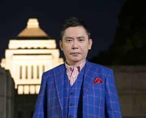 TBSテレビ衆院選開票特番『選挙の日2021』爆笑問題・太田光がスペシャルMCに!