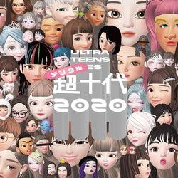 「超十代2020」デジタル卒業式を開催 新感覚ファッションショーも実施へ