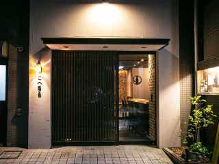 確実に「いい店」を裏浅草で発見! 和食、器、ワインが好きなら絶対訪れたい、隠れ家和食店『こへると』