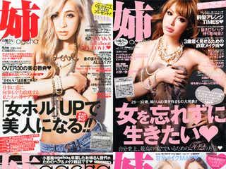 「姉ageha」復刊、新たな発行元が正式発表 編集長コメント