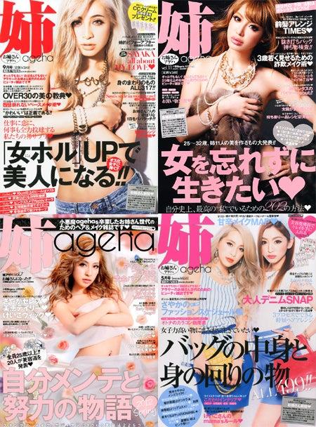 「姉ageha」復刊、新たな発行元が正式発表