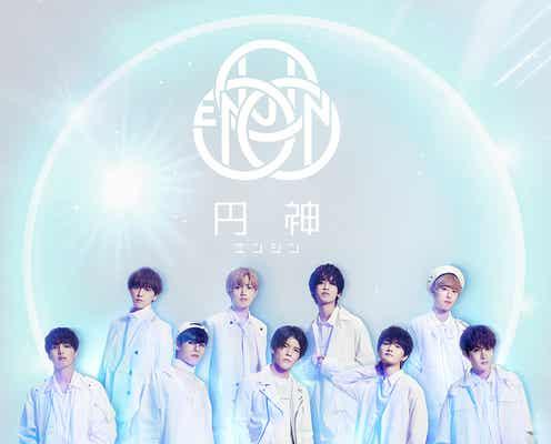 「PRODUCE 101 JAPAN」出身9名、新プロジェクト始動<ステージクリエイトプロジェクト「円神-エンジン-」>