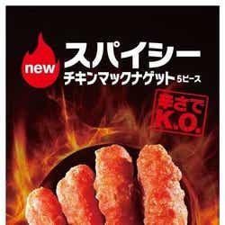 スパイシーチキンマックナゲット/画像提供:日本マクドナルド