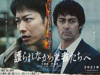 佐藤健、鋭い目線で睨む 主演映画「護られなかった者たちへ」第1弾ビジュアル解禁