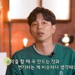 コン・ユ、IUの演技を絶賛「『私のおじさん』の時は輝いていた」