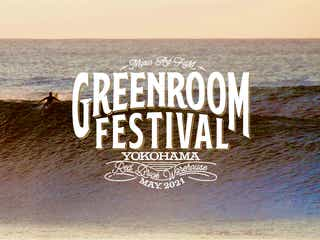「GREENROOM FESTIVAL'21」横浜赤レンガ倉庫で Nulbarich、SIRUPら第1弾出演アーティスト発表