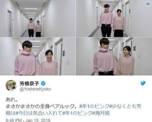 芳根京子、瀬戸康史と全身ペアルック「兄妹みたい」