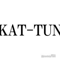 KAT-TUNツアー、22日の福岡公演中止を発表 台風17号接近で