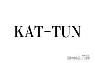 KAT-TUN上田竜也「最近職質が止まらない」 告白に嵐も驚き