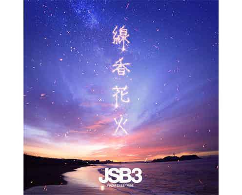 三代目 J SOUL BROTHERSがTikTokコラボソング「線香花火」を初公開!TikTokで動画を大募集!