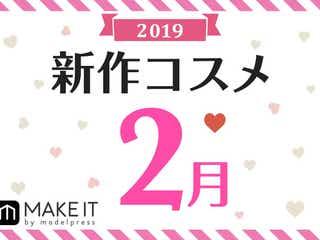 【2019年2月発売】人気ブランド勢揃い!新作コスメカレンダー