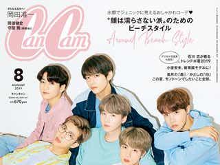 BTS(防弾少年団)表紙の「CanCam」予約完売 異例の緊急増刷決定