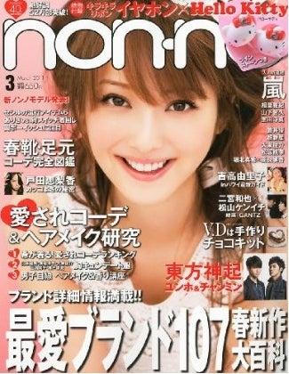 「non・no」3月号(集英社、2011年1月20日発売)表紙:佐々木希