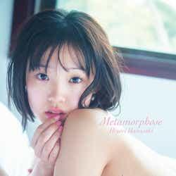 花咲ひより1st写真集「Metamorphose」(光文社刊)