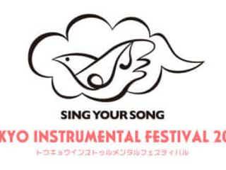 ADAM at、→Pia-no-jaC←ら出演の『TOKYO INSTRUMENTAL FESTIVAL』オンライン配信のチケット発売!