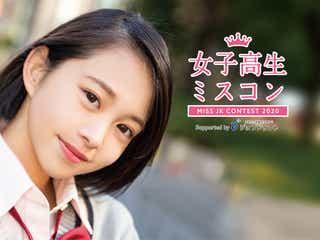 【終了】「女子高生ミスコン2020」アプリ投票はこちら