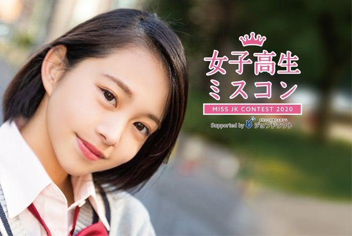 「女子高生ミスコン2020」もエントリー受付中/昨年度グランプリ・あーーゆ