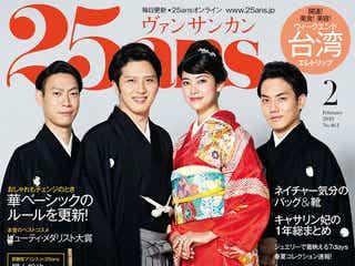尾上松也・中村歌昇・坂東巳之助、女性誌表紙に初登場 森星が結婚&恋愛観に迫る