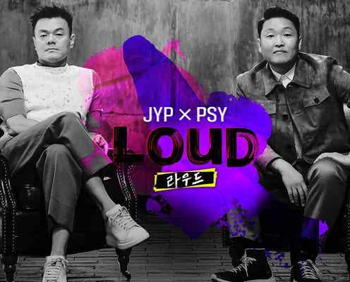次世代ボーイズグループ大型オーディション番組「LOUD」日本配信決定「Nizi Project」J.Y.Park&「江南スタイル」PSYタッグ 日本人6名参加