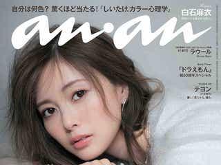 白石麻衣、乃木坂46卒業後「anan」初表紙で新たな一面披露に反響