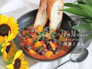 レンジを使って7分!ダイエットにおススメの夏のラタトゥイユ #ヘルシー残業ご飯