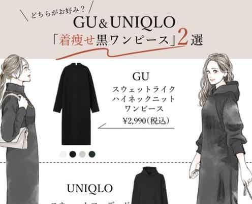 GUvsユニクロどっちがおすすめ?秋は着やせ「黒ワンピース」が最強に使える!