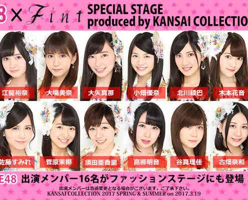 SKE48、モデルとしてランウェイへ「関西コレクション2017S/S」ステージ内容発表 JYも初参戦