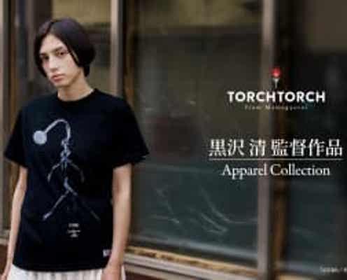『CURE』『回路』など黒沢清監督4作品のTシャツが本日より発売