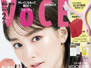 桐谷美玲、出産&育児を語る「想像を超えてました」 「VOCE」で出産後初表紙