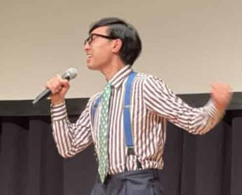 こがけん、京都での活弁イベントで、なぜか洋楽を熱唱!