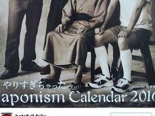 櫻井が女装?嵐の「やりすぎちゃった」カレンダーを見たファンの反応は?
