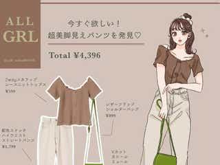 【GRL】スタイル良すぎ♡「美脚見えパンツ」で垢抜けワントーンコーデ