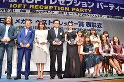ダレノガレ明美、モーニング娘。'18、加藤綾子らが受賞「第31回 日本メガネベストドレッサー賞」