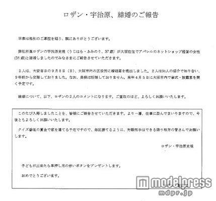 お笑いコンビ、ロザン・宇治原史規の結婚報告FAX全文