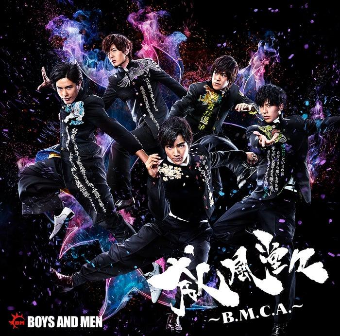 BOYS AND MENニューアルバム「威風堂々~B.M.C.A.~」誠盤(初回限定盤)12月14日発売