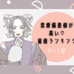 恋愛偏差値の高い♡星座ランキング(4〜1位)