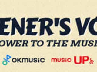 音楽ファンの声、エールを募集!music UP's/OKMusic特別企画『Power To The Music』【vol.28】公開