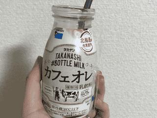 """「濃厚ウマっ!」贅沢ミルクが味わえる""""タカナシボトルミルクカフェオレ""""が最高に幸せな件"""