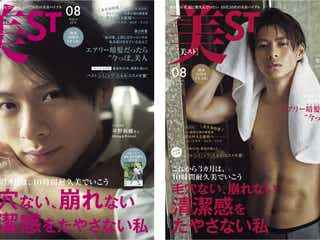 King & Prince平野紫耀表紙の「美ST」1日経たず予約完売 肉体美も披露