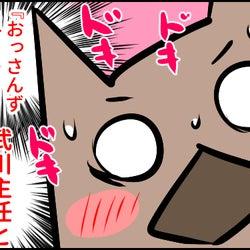「おっさんずラブ」武川主任に会いに行ってきたお! サウナシーンはモザイク…って?!【ウォンバット母さん育児中】