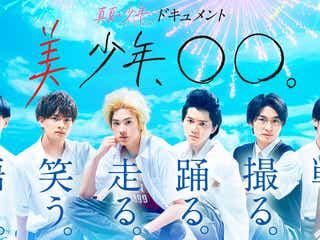 美 少年に密着 主演ドラマの裏側公開<真夏の少年ドキュメント 美 少年、○○。>
