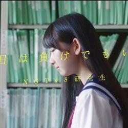 """NGT48、反響受け""""急遽""""制作<今日は負けでもいい>"""